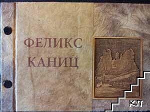 България. Оригинални картини от Феликс Каниц