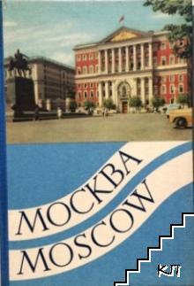 Москва / Moscow / Moscou / Moskau