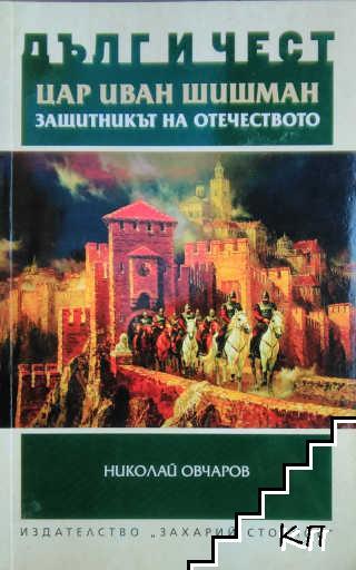 Цар Иван Шишман - защитникът на отечеството
