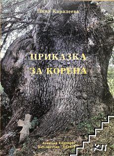 Приказка за корена