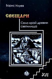 Свещари. Село край древни светилища