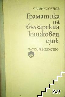 Граматика на българския книжовен език