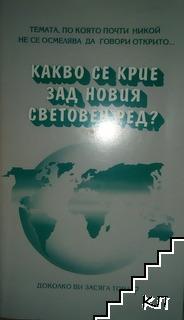 Какво се крие зад новия световен ред?