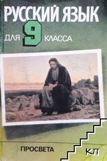 Руски език за 9. клас
