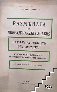 Размяната на Добруджа съ Бесарабия. Отказътъ на ромъните отъ Добруджа. Участието на Ромъния въ Руско-турската война от 1877-78 г.