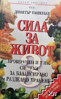 Сила за живот. Книга 3: Проверената и у нас система за балансирано разделно хранене