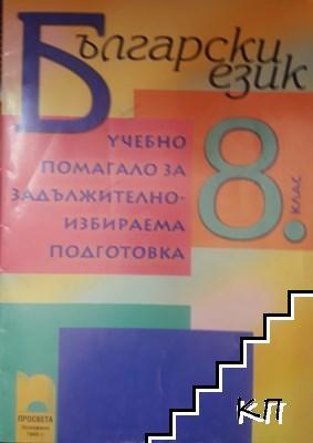 Български език за 8. клас. Учебно помагало за задължително-избираема подготовка