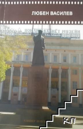 "900 бригадирски дни в ""Гладната степ"" на Узбекистан 1957-1960"
