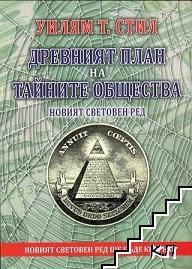 Древният план на тайните общества