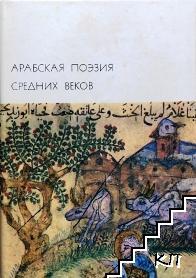Арабская поэзия Средних веков