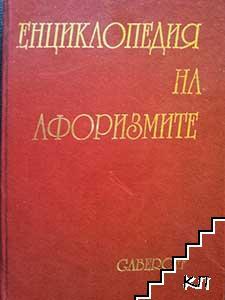 Енциклопедия на афоризмите: А-Я