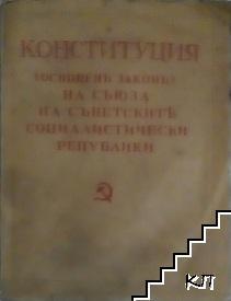 Конституция (Основен закон) на СССР