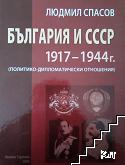 България и СССР 1917-1944 г.