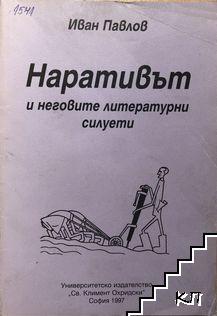 Наративът и неговите литературни силуети