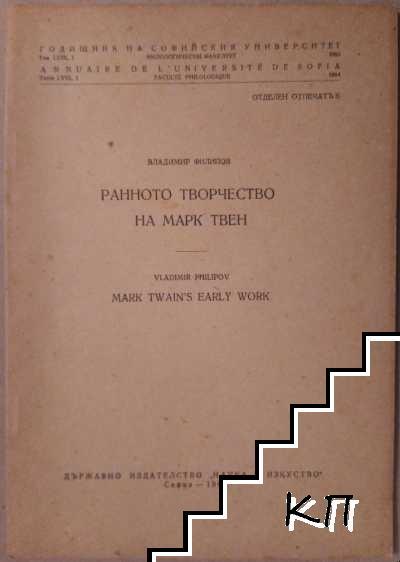 Ранното творчество на Марк Твен