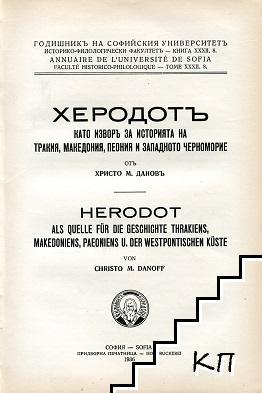 Херодот като изворъ за историята на Тракия, Македония, Пеония и Западното Черноморие