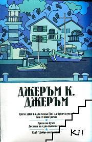 Джеръм К. Джеръм. Комплект 3 тома