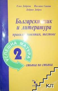 Успешна матура. Част 2: Българският език и литература - правила, понятия, тестове