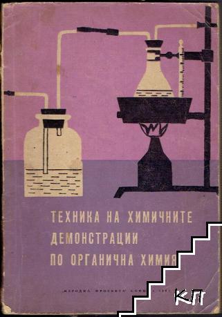 Техника на химичните демонстрации по органична химия