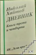 Дневник. Книга 3-4