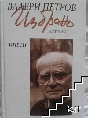 Избрано в пет тома. Том 3: Пиеси