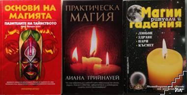 Основи на магията / Практическа магия / Магии, ритуали и гадания: Пътеводител в света на магическото