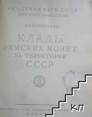 Клады римских монет на территории СССР / Клады византийских монет на территории СССР