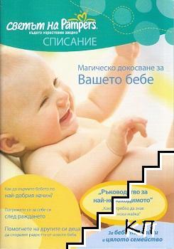 Магическо докосване за Вашето бебе