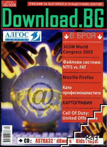 Download.BG. Бр. 3 / 2005