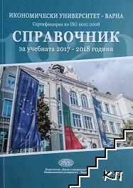 Икономичиски университет - Варна. Справочник за учебната 2017- 2018 година