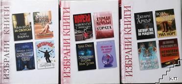 Избрани книги. Комплект от 3 книги