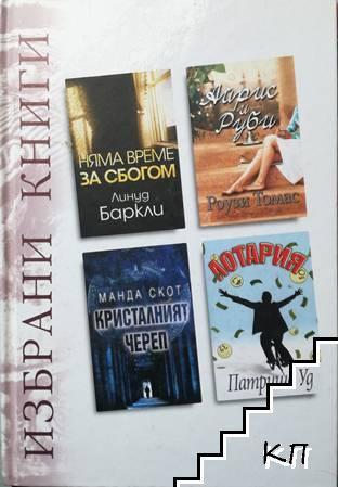 Избрани книги. Комплект от 3 книги (Допълнителна снимка 1)