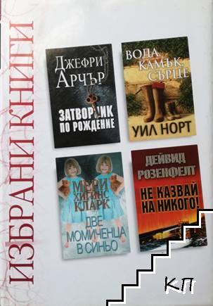 Избрани книги. Комплект от 3 книги (Допълнителна снимка 3)