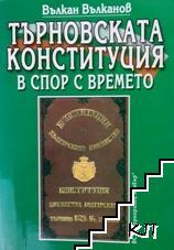Търновската конституция в спор с времето