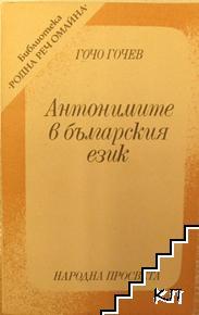 Антонимите в българския език