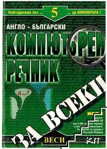Англо-български компютърен речник за всеки