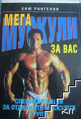 Мегамускули за вас