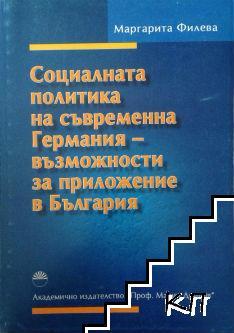 Социалната политика на съвременна Германия - възможности за приложение в България