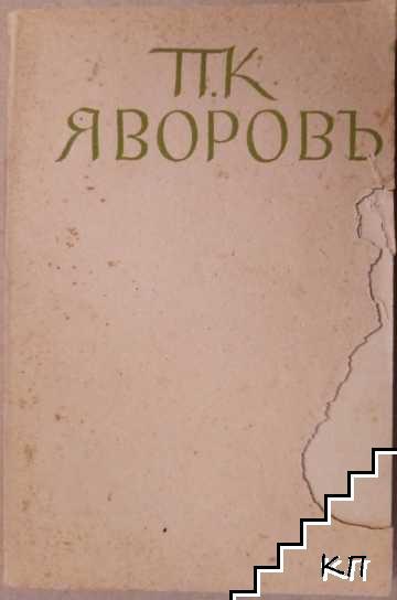 Събрани съчинения. Том 5: Неиздадени произведения