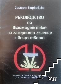 Ръководство по взаимодействие на лазерното лъчение с веществото