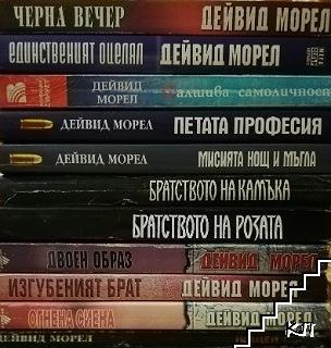 Дейвид Морел. Комплект от 11 книги