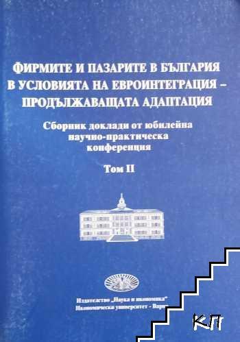 Фирмите и пазарите в България в условията на евроинтеграция - продължаващата адаптация. Том 2