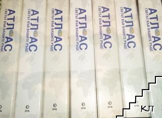Атлас. Светът във вашите ръце