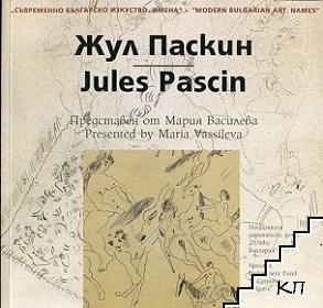 Съвременно българско изкуство. Имена: Жул Паскин