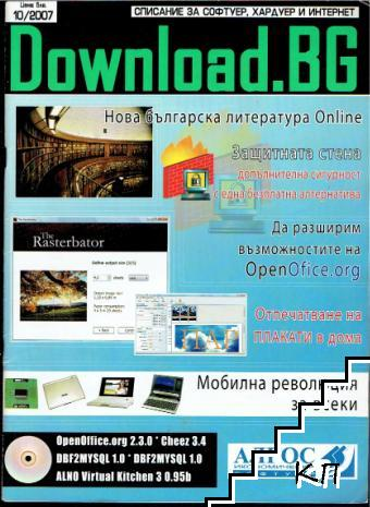 Download.BG. Бр. 10 / 2007