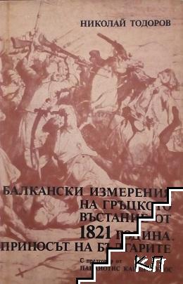 Балкански измерения на гръцкото въстание от 1821 година. Приносът на българите
