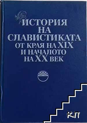История на славистиката от края на XIX и началото на XX век