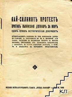 Най-силниятъ протестъ противъ Ньойския договоръ за миръ