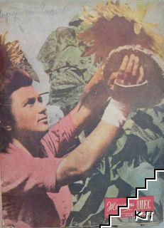 Жената днес. Бр. 7-12 / 1954. Бр. 1-12 / 1955