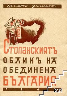 Стопанскиятъ обликъ на обединена България